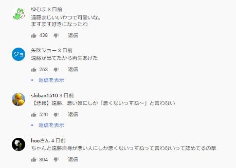遠藤チャンネル 登録者数
