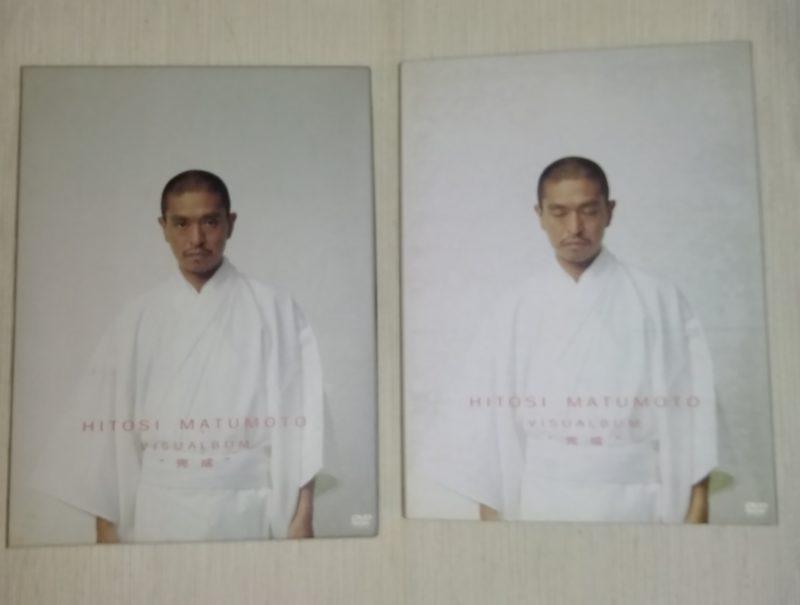 松本人志のヴィジュアルバムのDVD